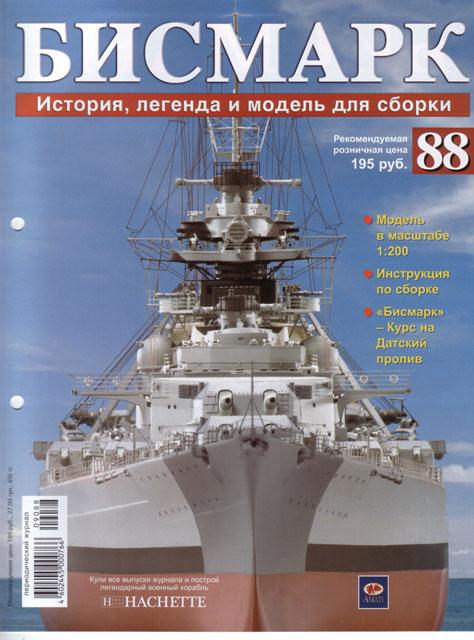 """Линкор """"Бисмарк"""" (88)"""