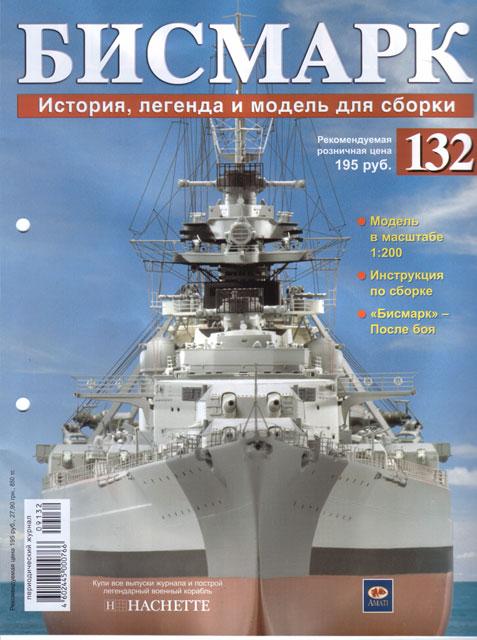 """Линкор """"Бисмарк"""" (132)"""