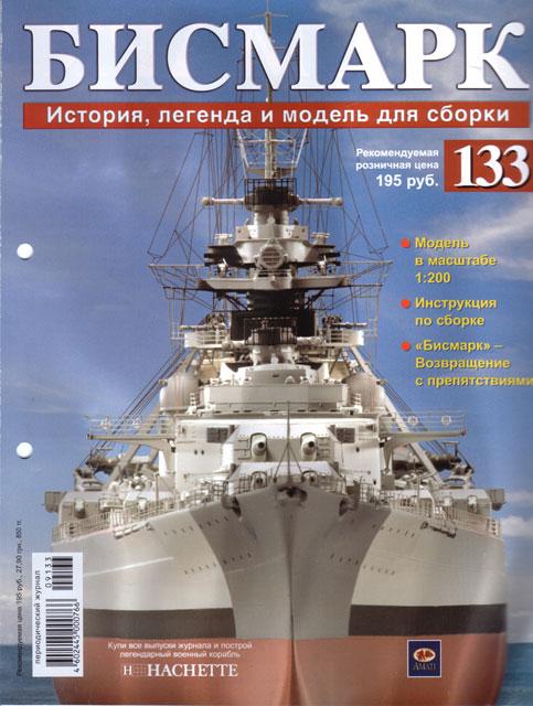 """Линкор """"Бисмарк"""" (133)"""