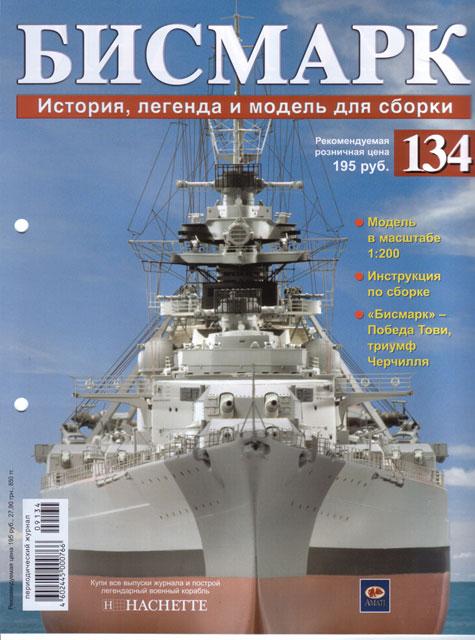 """Линкор """"Бисмарк"""" (134)"""