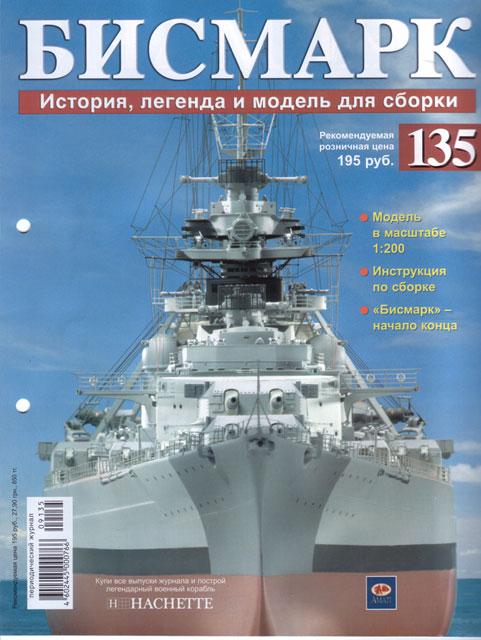 """Линкор """"Бисмарк"""" (135)"""
