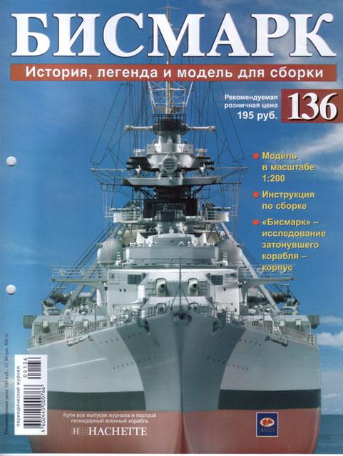 """Линкор """"Бисмарк"""" (136)"""