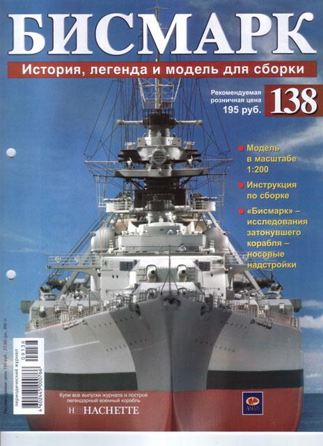 """Линкор """"Бисмарк"""" (138)"""