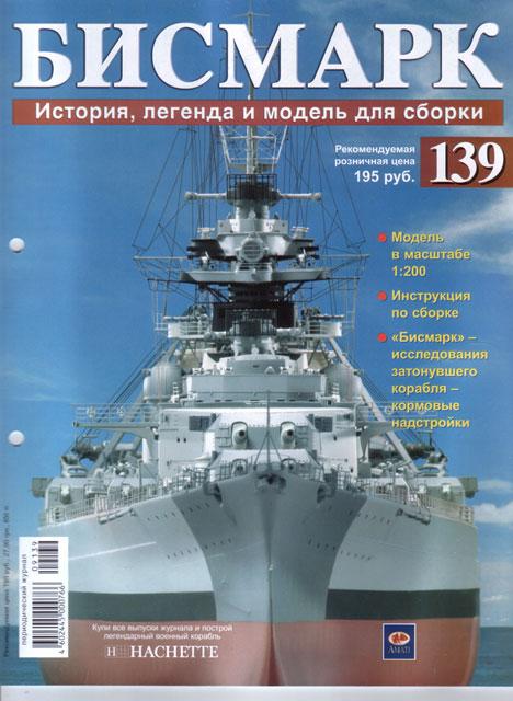 """Линкор """"Бисмарк"""" (139)"""