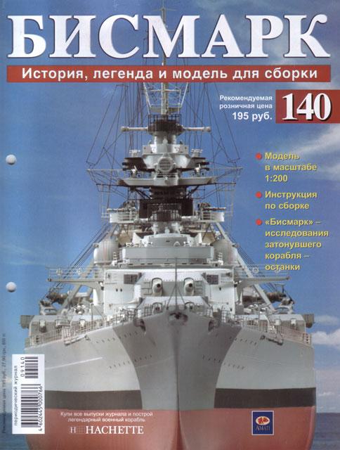 """Линкор """"Бисмарк"""" (140)"""