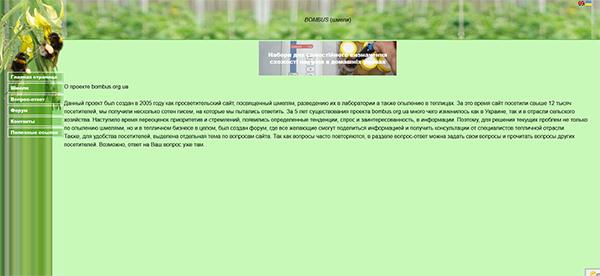 bombus.org.ua