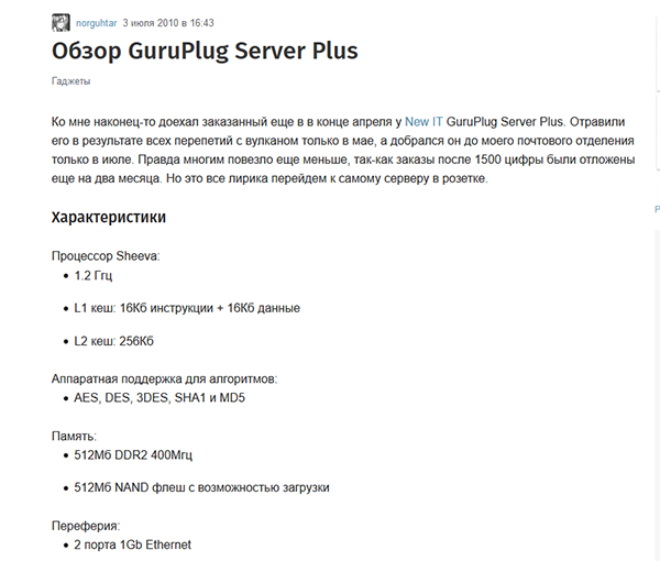 Обзор GuruPlug Server Plus