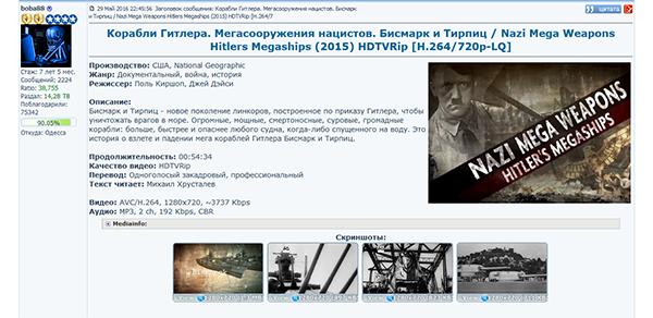Корабли Гитлера. Мегасооружения нацистов. Бисмарк и Тирпиц