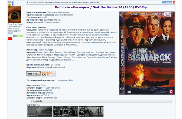 Потопить «Бисмарк» / Sink the Bismarck! (1960) DVDRip