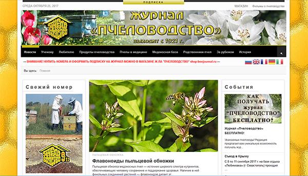 Электронный журнал «Пчеловодство»